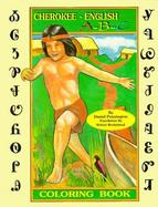 Cherokee A-B-C Coloring Book With Words in English & Cherokee cover