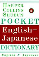 Collins Shubun English Japanese Dictionary cover
